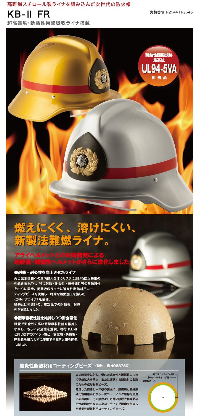 防火帽|製品情報|小林防火服